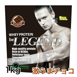 ビーレジェンド プロテイン 激うまチョコ風味 1kg(be LEGEND <strong>ホエイプロテイン</strong> 女性 男性)【オススメ】