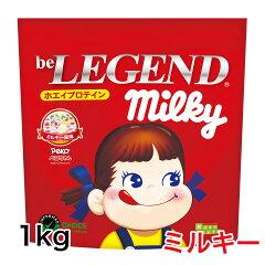 ビーレジェンド プロテイン ペコちゃん ミルキー風味1kg (ホエイプロテイン 女性 男性 ダイエット 美容) おきかえダイエット 筋肥大 be LEGEND