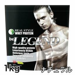 ビーレジェンド プロテイン ナチュラル さわやかミルク風味 1kg(be LEGEND <strong>ホエイプロテイン</strong>)【オススメ】