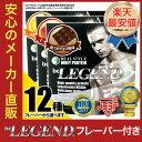 ビーレジェンドプロテイン フレーバー付 1kg【12種から選...