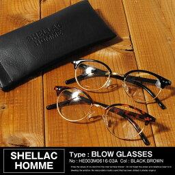 SHELLAC HOMME シェラック オム ブロー サングラス クリアサングラス 伊達メガネ 伊達眼鏡 UVカットレンズ メンズ レディース ユニセックス 丸眼鏡  送料無料