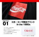 コカ・コーラ 別注...