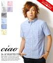 国産 オックスフォード ボタンダウンシャツ 半袖シャツ / ciaoチャオ/メンズ オックスフォードシャツ 日本製 sh