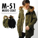 モッズコート M-51 メンズ ボア モッズコート ミリタリージャケット 長袖 冬服 冬物 アウター ミリタリーコート