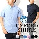 半袖シャツ オックスフォードシャツ ストレッチ シャツ メンズ ボタンダウン オックスフォード 無地 シンプル ブルー ネイビー 白シャツ ホワイト カジュアル ビジネス オンオフスタイル