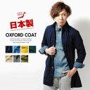 日本製 オックスフォードコート シャツコート メンズ ロングシャツ シャツ ciao 国産 スプリングコート 無地 秋 冬 春