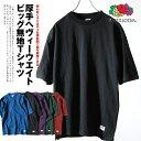 ヘビーウェイト ビッグT Tシャツ カットソー FRUIT OF THE LOOM フルーツオブザルーム ビッグサイズ 大きいサイズ 大き目 パックT 無地Tシャツ
