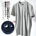 Tシャツ 汗ジミ防止 汗じみ防止 高機能 カットソー メンズTシャツ 無地 クルーネック 半袖 汗染み防止 シンプル ポケット ポケT メンズ 夏物