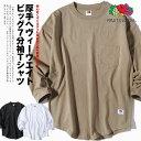 7分袖Tシャツ ヘビーウェイト ビッグシルエット ロンT 7分丈Tシャツ カットソー FRUIT OF THE LOOM フルーツオブザルーム ビッグサイズ 大きいサイズ 大き目