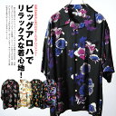 ビッグアロハシャツ ビッグシルエット オープンカラーシャツ 半袖 夏物 リゾート ビッグシャツ レーヨン 花柄