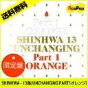送料無料【1次予約限定価格】初回限定ポスター[限定盤]SHINHWA - VOL.13 [UNCHANGING PART 1 - ORANGE] LIMITED...
