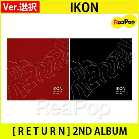 送料無料【1次予約限定価格】初回限定ポスター [丸めて発送] iKON - 2集 [Return] RED & BLACKセット【RED&BLACK VER.SET】【CD】【発売1月25日】【1月31日発送予定】