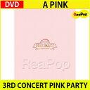 【1次予約限定価格】APINK 3RD CONCERT PINK PARTY(2 DISC)+フォトブック Code:ALL【DVD】【PHOTO BOOK】【発売9月1日】【9月8日発送】