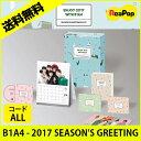 送料無料【1次予約限定価格】B1A4 - 2017 SEASON'S GREETING リージョンコード:ALL★ シーズングリーティング Seasons Gr...