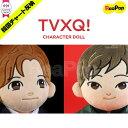 【1次予約限定価格】 TVXQ! - ぬいぐるみ (CHAR...