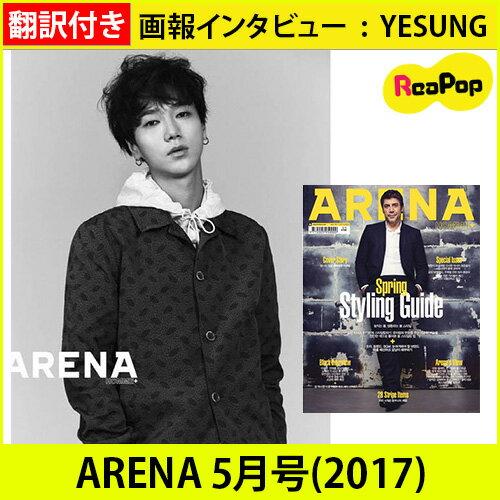 BIGセールARENAKOREA5月号(2017)画報インタビュー:SUPERJUNIORイェソンY