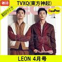 送料無料【1次予約限定価格】【翻訳付】初回限定ポスター [丸めて発送] TVXQ - LEON 4