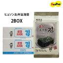 【Hyosungfood】ヒョソンお弁当海苔 2BOX [3P(8切x9枚x3)×48袋 144袋入り] ◆ヒョソンのり