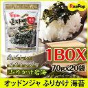 ◆ 送料無料 ◆ オッドンジャ ふりかけ 海苔 1Box(70g x 20袋) ◆ 玉童子 ジャバン ザバ