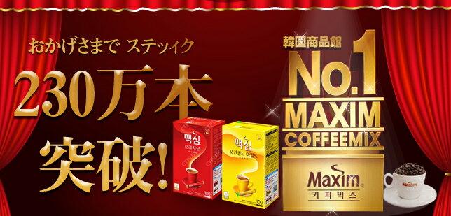 マキシムコーヒーミックス100本入り モカゴー...の紹介画像2