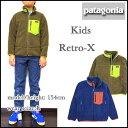パタゴニア キッズ レトロX フリース ジャケット Patagonia Retro-X 05P03Dec16