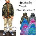 Columbia/コロンビア/ジャケット/キッズ/マウンテンパーカー/ジュニア/YOUTH PIXEL GRABBER2 Wind Jacket/ピクセルグラバー ウィンドブレーカー/男女兼用/ 05P01Oct16