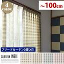 Ineii (インエイ) プリーツカーテン【2倍ひだ】 エレガントスタイル (幅:−100cm) 全4色(BE、KA、LBL、PI)