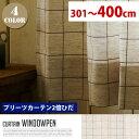 Windowpen (ウィンドウペン) プリーツカーテン【2倍ひだ】 エレガントスタイル (幅:301−400cm)全4色(BR、OR、BL、GRY)送料無料