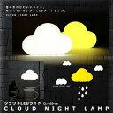 クラウドLEDライト タッチ 音 スイッチ 雲 CLOUD NIGHT LAMP センサーライト USB充電式