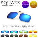 【送料無料】 クリップ式 眼鏡にかける サングラス 偏光サングラス メンズ 軽量 クリップオン UVカット