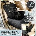2way ペット ドライブシート ドライブボックス カーシート シートボックス ボックス 汚れ防止 車 カー用品 犬 小型犬