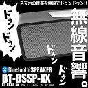 Bluetooth スピーカー バッテリー内蔵 スマホ対応 iPhone Android 無線 音楽 曲 再生
