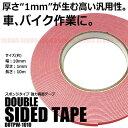 【メール便対応可能】 軽量 スポンジタイプ 両面テープ ホワイト 1mm厚 10mm幅 10m長 車 内装 外装