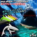 【メール便対応可能】 POP シャーク カポタスト ギター ウクレレ コード カポ チューニング SHARK CAPO