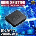 HDMI スプリッター 分配器 2画面 出力 USB バスパワー