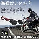 【メール便対応可能】 USB チャージャー バイク スマホ 充電 12V 防水 キャップ 5V 1.5A 取り付け ステー ナビ ツーリング