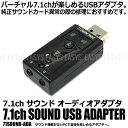 【メール便対応可能】 7.1ch サウンド USB アダプタ オーディオ バーチャル サラウンド ヘッドホン 端子 増設