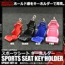 【メール便対応可能】 スポーツシート キーホルダー セミバケ 車 リアル ミニチュア 小型 鍵 レース JDM USDM