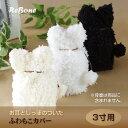 骨壺 カバー ペット 猫 3寸 ふわもこ 耳型 (アイボリー・ブラック・ホワイト)