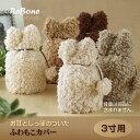 骨壷 カバー 骨壺 手作り ペット 犬 猫 3寸 ふわもこ 耳型 (ブラウン系)
