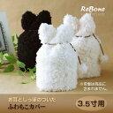 骨壷 カバー 骨壺 手作り ペット 犬 猫 3.5寸 ふわもこ 耳型 (アイボリー・ブラック・ホワイト)