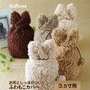 骨壷 カバー 骨壺 手作り ペット 犬 猫 3.5寸 ふわもこ 耳型 (ブラウン系)