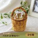 骨壺 カバー ペット 猫 3寸 布製バスケット 小花柄