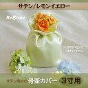 骨壺 カバー 猫 3寸 サテンカバー レモンイエロー