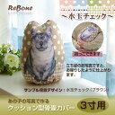骨壺 カバー 猫 3寸 抱きしめられる クッション型 水玉チェック