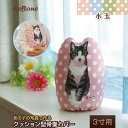 骨壷 カバー 骨壺 手作り ペット 犬 猫 3寸 抱きしめられる クッション型 水玉