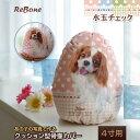 骨壷 カバー 骨壺 手作り ペット 犬 猫 4寸 抱きしめられる クッション型 水玉チェック 送料無料