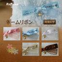 骨壷 カバー 骨壺 手作り ペット 犬 猫 ネームリボン 【両側印字】