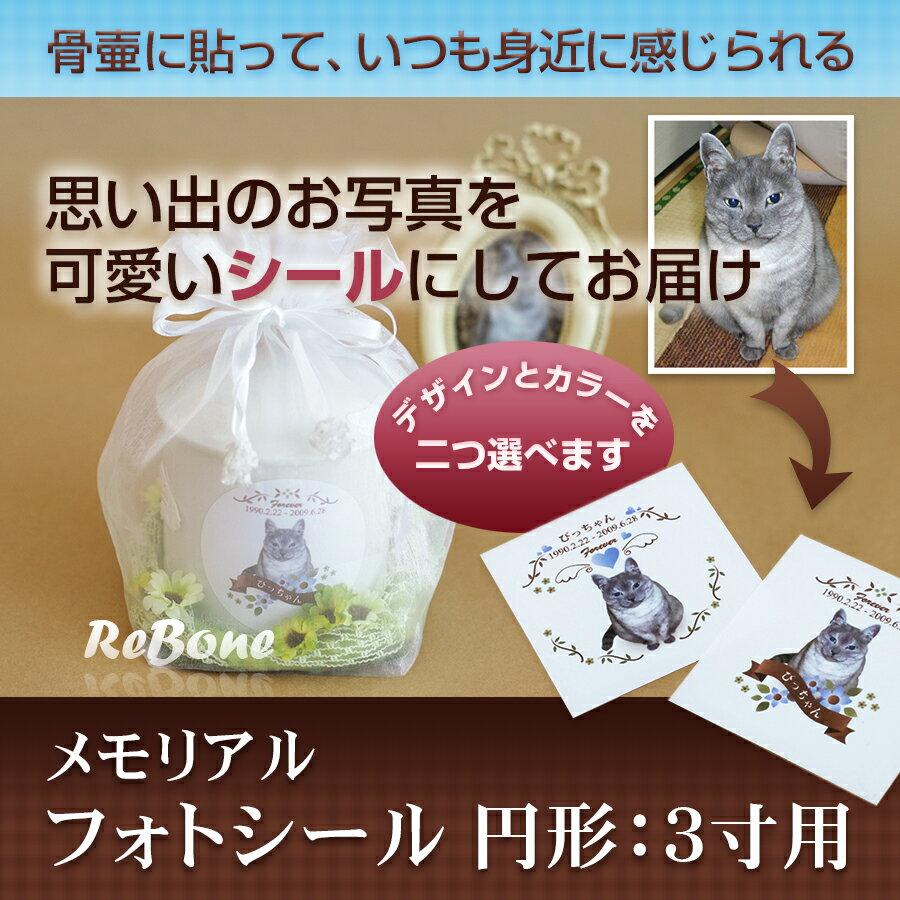 ペット 犬 猫 メモリアル フォトシール 円形 3寸