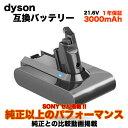 ダイソン バッテリー V6 互換 3000mAh SV07 ...